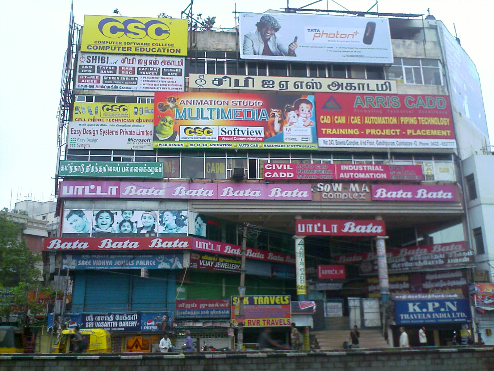 Shopping complex or advertisement complex?