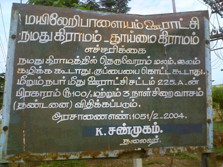 A notice board in a village near Cbe