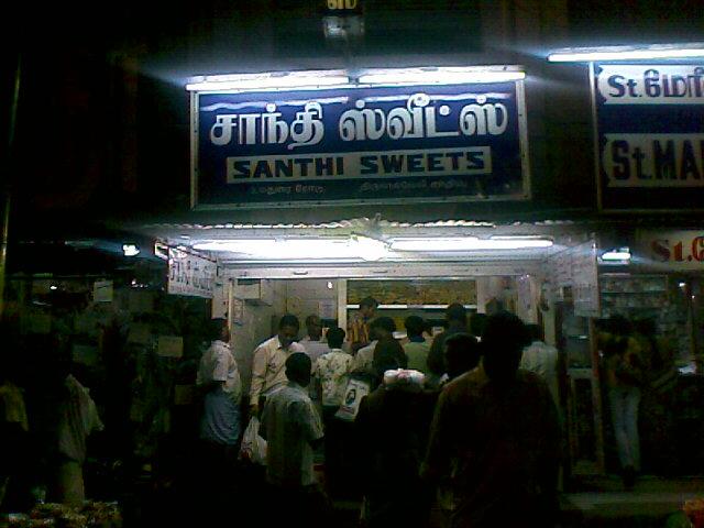 Santhi Sweets in Tirunelveli