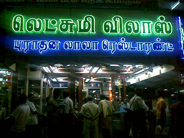 Lakshmi Vilas Shop in Tirunelveli