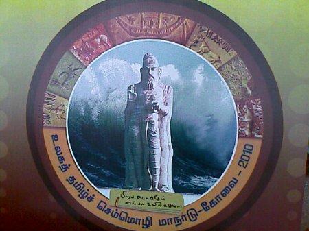 Logo - Thamizh Semmozhi Manadu - World Classical Tamil Conference - Coimbatore - 2010